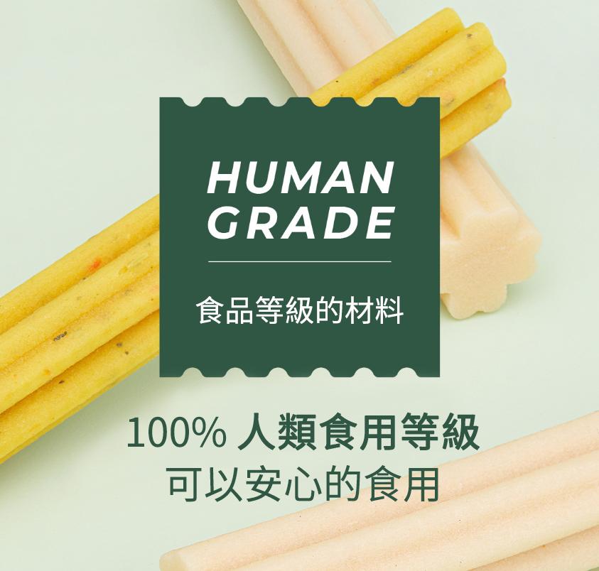 arrr 營養潔牙棒 人類食用等級
